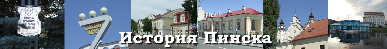 История Пинска
